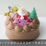 christmas-cake-992651_1280