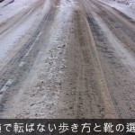 icy-roads-567721_1280