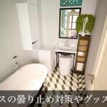 bath-753272_1280