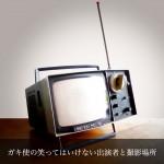 tv-1550126_1280