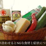 ingredients-1008988_1280