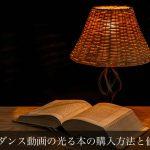 light-465350_1280