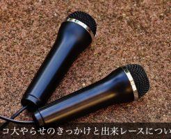 microphone-1711771_1280