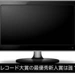 monitor-155158_1280