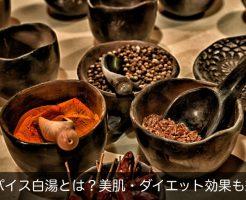 spice-370114_1280