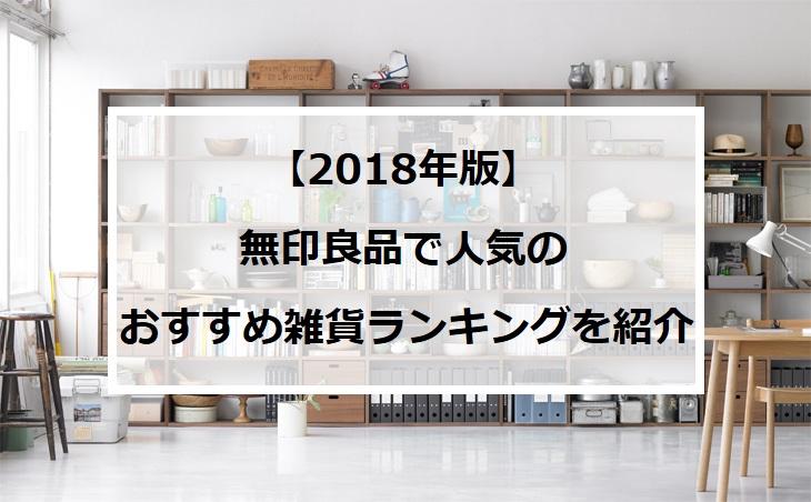 ラク家事しちゃお♡「無印良品」のおすすめレトルト食品6選