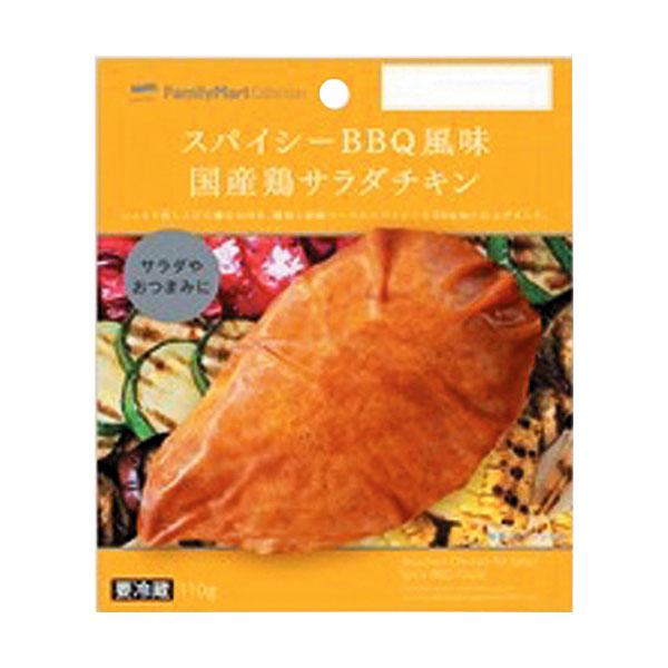 スパイシーBBQ風味 国産鶏サラダチキン