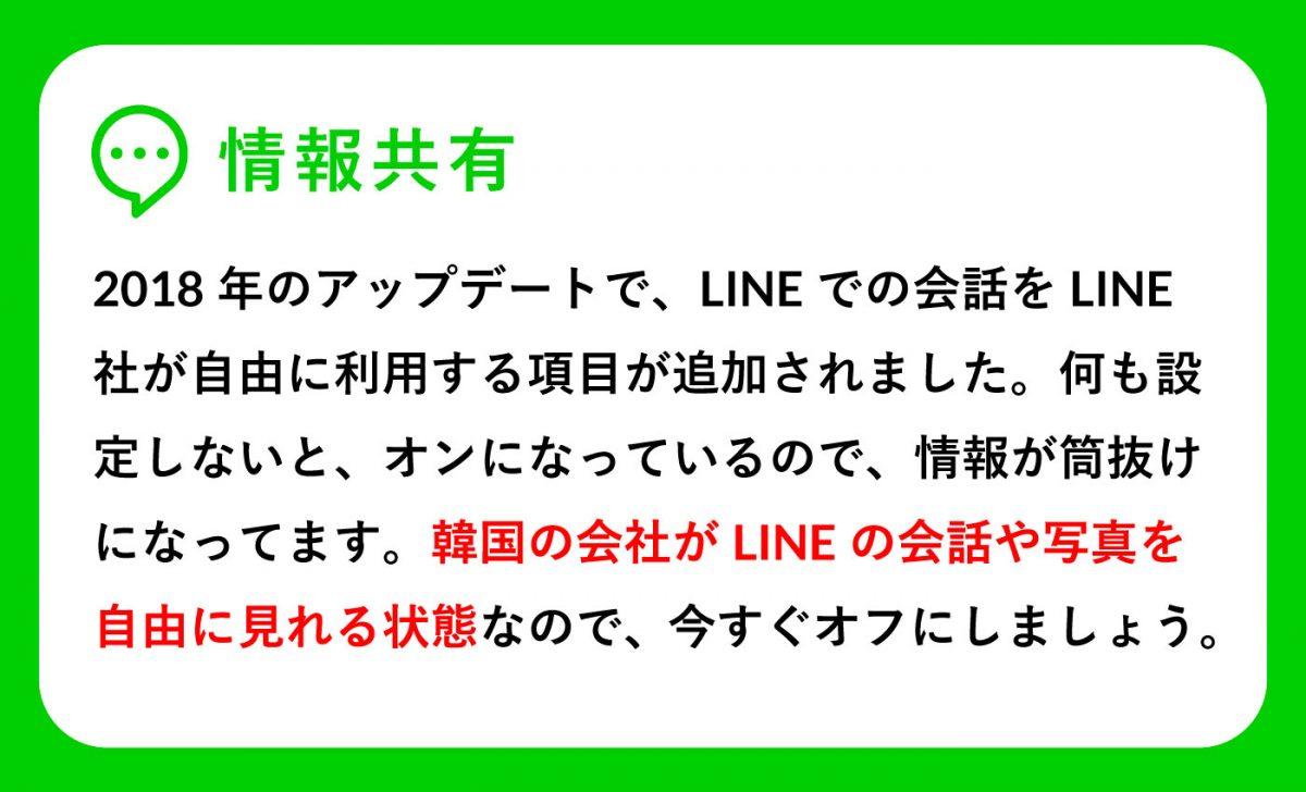 lineのデマ情報 情報提供設定